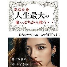 ANATAWOJINSEISAIDAINOGAKEPPUCHIKARASUKUU (Japanese Edition)