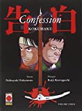 Kokuhaku. Confession