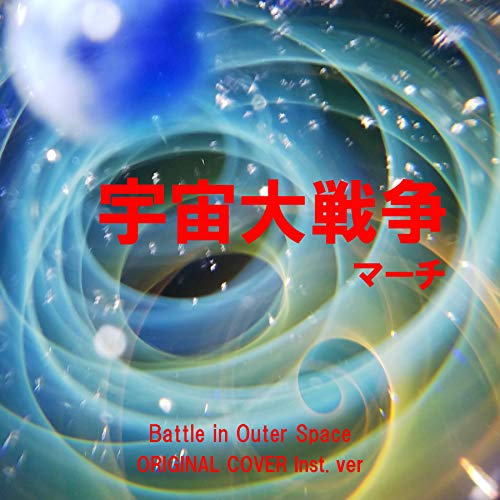 Uchu dai senso march battle in outer space theme