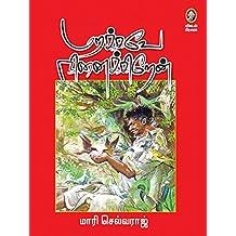 Marakkavae Ninaikkiraen (Tamil Edition)