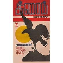 காற்று உறங்கும் நேரம் (க்ரைம் நாவல்) (Tamil Edition)