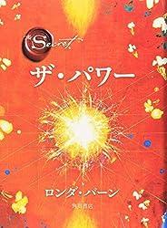 The Secret: The Power (Japanese Edition) by Rhonda Byrne (2011-04-01)