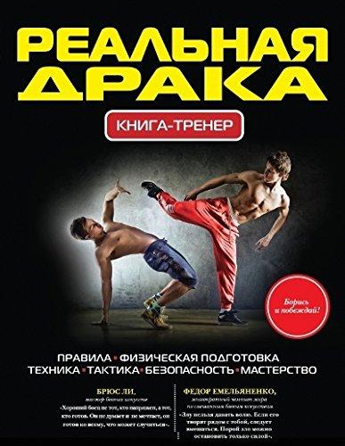 realnaia-draka-kniga-trener-in-russian