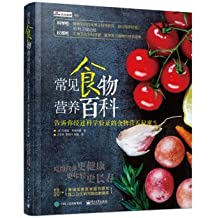 Common Food and Nutrition Encyclopedia Tell your food scientifically validated nutritional secrets(Chinese Edition)