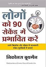 Logon ko 90 seconds Mein Kaise Prabhavit Karen