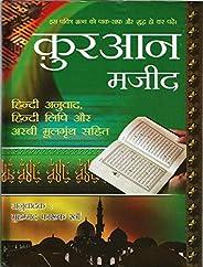 Quran Majeed (Shudh Hindi Anuwad)