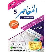 المعاصر للقدرات 5 لفظي الشامل ورقي ومحوسب 2 كتاب