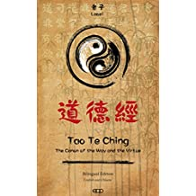 Tao Te Ching (道德經): English and Chinese Bilingual Edition (English Edition)