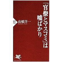 「官僚とマスコミ」は嘘ばかり (PHP新書) (Japanese Edition)