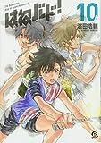 Hanebado! 10 - Edizione giapponese