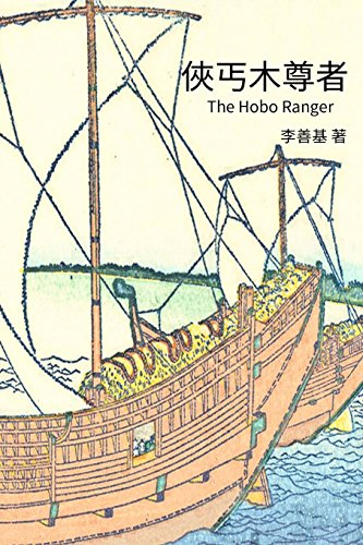 the-hobo-ranger-chinese-edition-volume-9