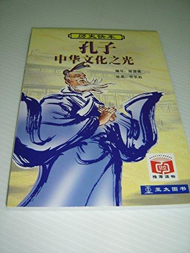 Preisvergleich Produktbild The Great Sage Confucius (Chinese Language Edition) (History Express)