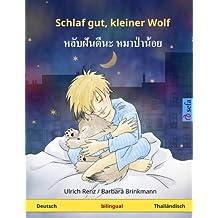 Schlaf gut, kleiner Wolf. Zweisprachiges Kinderbuch (Deutsch – Thailändisch) (www.childrens-books-bilingual)