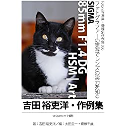 Foton Photo collection samples 086 SIGMA 85mm F14 DG HSM Art Yoshida Yurihiros recent works (Japanese Edition)