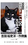 Foton Photo collection samples 086 SIGMA 85mm F14 DG HSM Art Yoshida Yurihiros recent works (Japanese Edition)