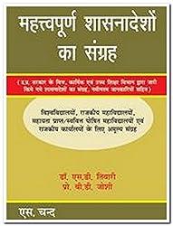 Mahatvapurn Shasanadeshon Ka Sangrah