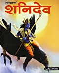 Shani Dev is one of the most popular deities that the Hindus pray to ward off evil and remove obstacles. Shani is the son of Surya, the Sun God and the brother of Yama, the God of Death. Both sons of Surya are said to judge – Shani judges one's deeds...