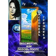 Исповедь грешника— Бессмертие, или Любовь после Смерти (Russian Edition)