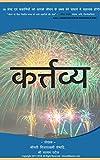 कर्त्तव्य - Kartavya (UnnatiMantra Book 3) (Hindi Edition)
