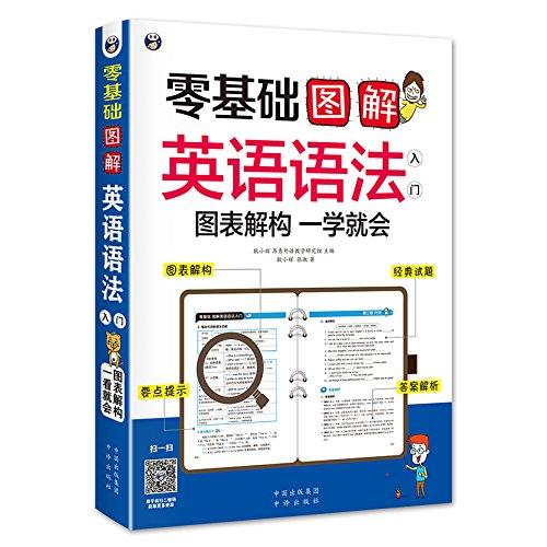 零基础法语发音入门王 简明法语教程入门书