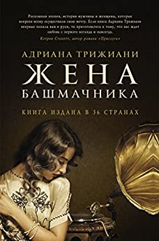 Жена башмачника (Russian Edition) par [Трижиани, Адриана]