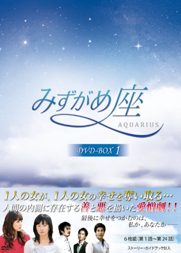 みずがめ座~AQUARIUS~ DVD-BOX1