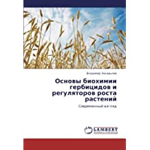 Osnovy biokhimii gerbitsidov i regulyatorov rosta rasteniy: Sovremennyy vzglyad