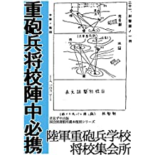 JuHouhei Shoko Jinchu Hikkei (Japanese Edition)