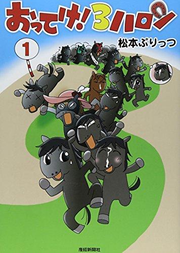 おってけ!3ハロン 1 (ギャロップコミック)