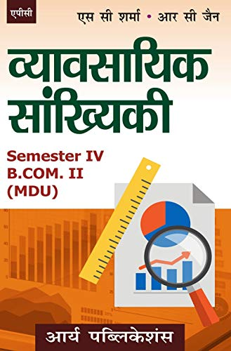 Vyavsayik Sankheyki B.Com. II Semester IV (MDU) (Hindi)