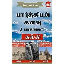 Parthiban Kanavu Anaithu Pagangal