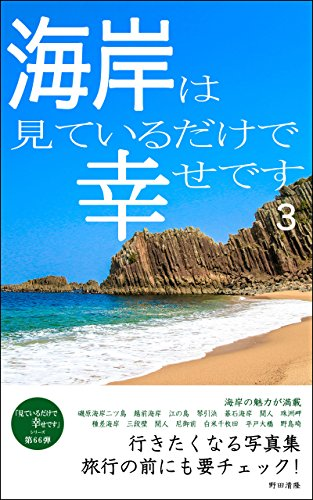 Just looking at the beach makes me happy 3: Photograph collection you want to go to miteirudakedeshiawasedesu (Japanese Edition) por Kiyotaka Noda