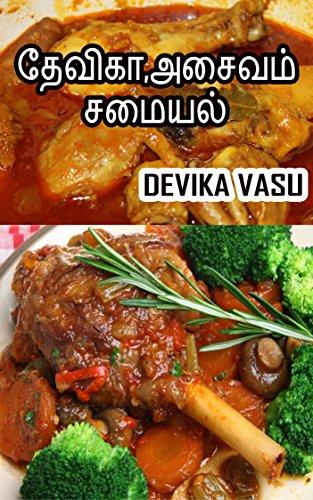 Chicken Recipes In Tamil Language Pdf