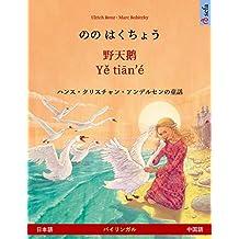 のの はくちょう – 野天鹅 / Yě tiān'é (日本語 – 中国語): ハンス・クリスチャン・アンデルセンの童話を題材にした二カ国語の児童, オーディオ・ブックも Sefa Picture Books in two languages (Japanese Edition)