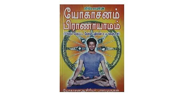 Buy Yogasanam Pranayamam (Tamil) Book Online at Low Prices