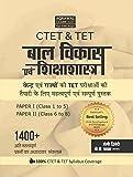 CTET & TETs (Paper I & II) Bal Vikas Avum Shiksha Shastra Book