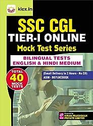 Kiran Prakashan SSC CGL Tier 1 Online Mock Test Series (Bilingual - English Medium and Hindi Medium) (Total 40