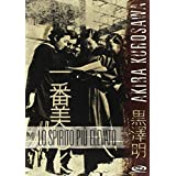 Raccolta Kurosawa