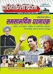 Pratiyogita Darpan Series-7 Current Events Round-up (Volume-1) [Paperback] [Jan 01, 2013] Pratiyogita Darpan Editorial Board ...