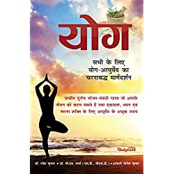 Yoga: Step-By-Step Guide Of Yoga For Everyone