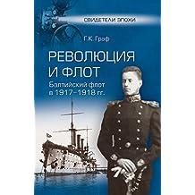Революция и флот. Балтийский флот в 1917-1918 гг. (Свидетели эпохи)