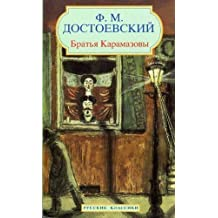 The Brothers Karamazov (Classiques Russes)