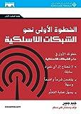 الخطوة الأولى نحو الشبكات اللاسلكية (Arabic Edition)