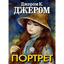 Портрет (Russian Edition)