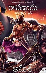 Ravanudu: Aryavarta Vairi