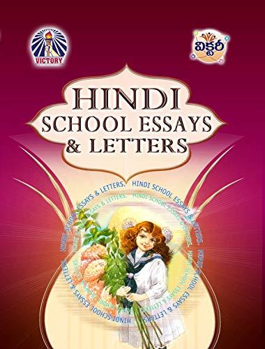 HINDI SCHOOL ESSAYS & LETTERS (Hindi Edition)