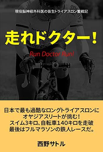 hashiredoctor: genekinoushinkeigekainokaiketoraiasuronfunsenki (Japanese Edition) por Nishino Satoru