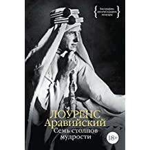 Семь столпов мудрости (Russian Edition)