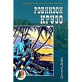Robinson Crusoe (Illustrated) (Робинзон Крузо)