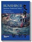 Bunshin II /Horitsune II: Japanese Tr...
